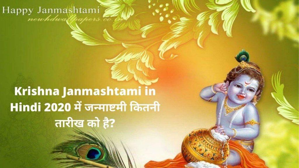 Krishna Janmashtami in Hindi