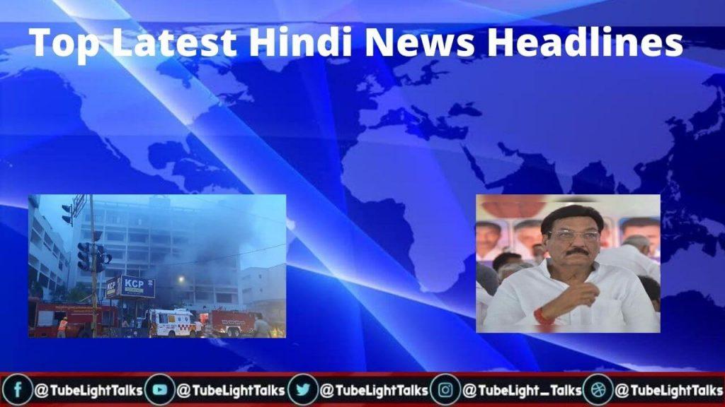Top Latest Hindi News Headlines