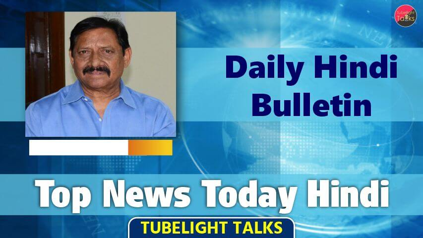 Top News Today Hindi Daily Bulletin Tubelight Talks