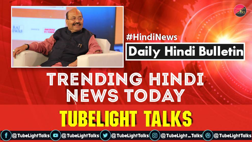 Trending Hindi News Today-Daily Bulletin