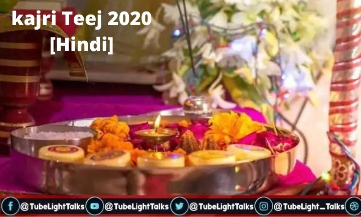 kajri Teej 2020 [Hindi]