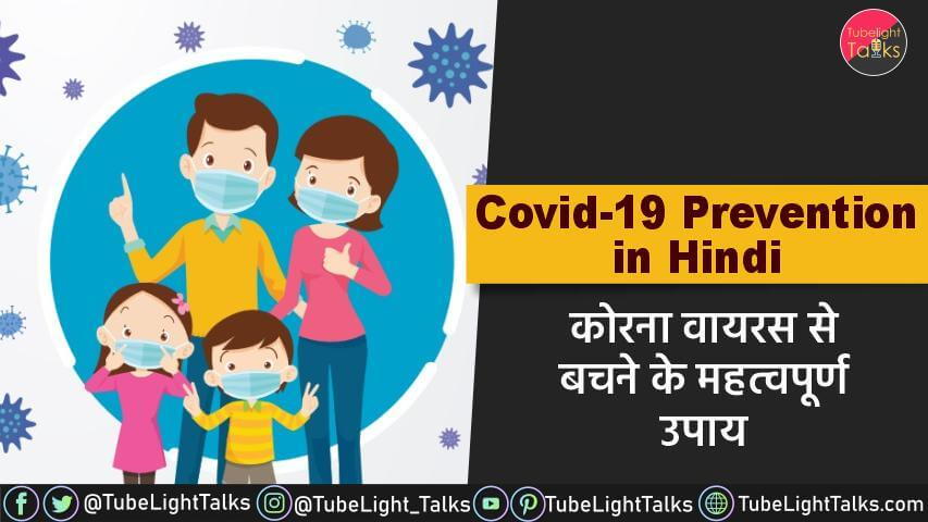 Covid-19 Prevention in Hindi