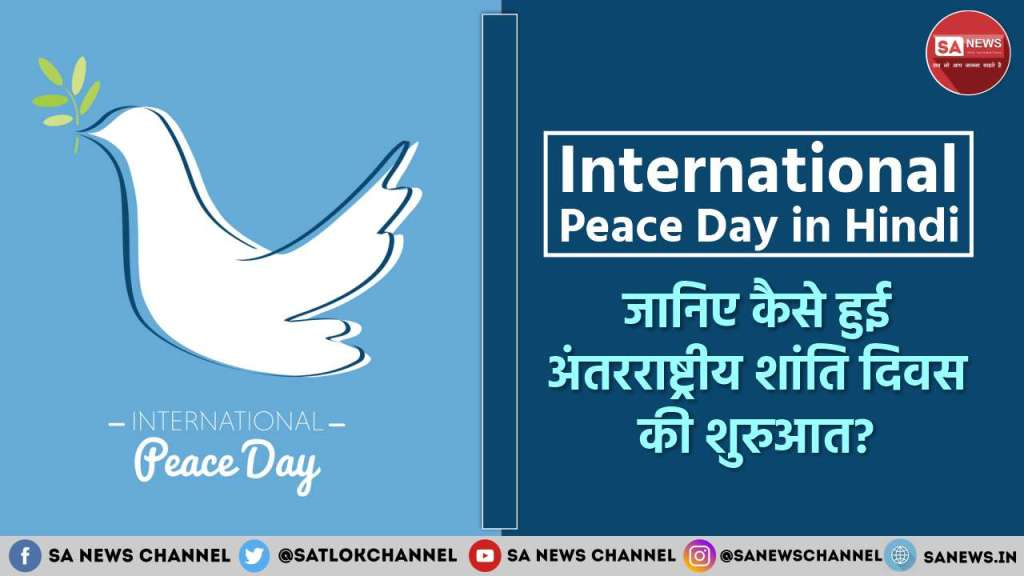 International Peace Day in Hindi