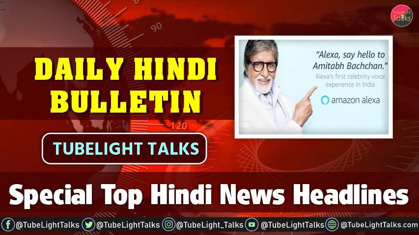 Special Top Hindi News Headlines