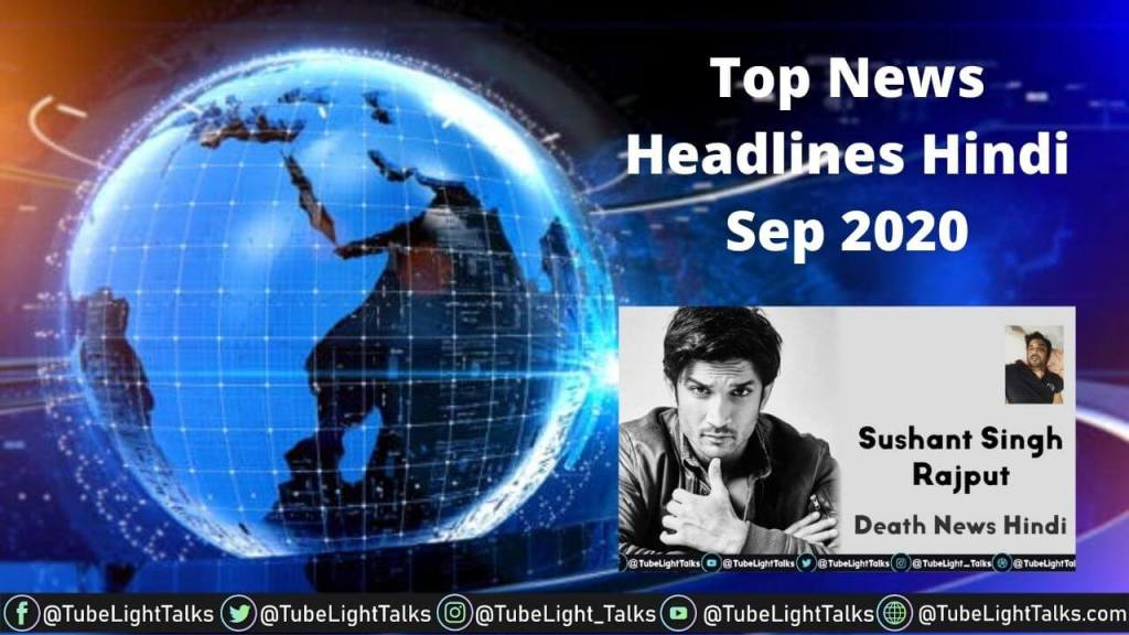 Top News Headlines Hindi Sep 2020
