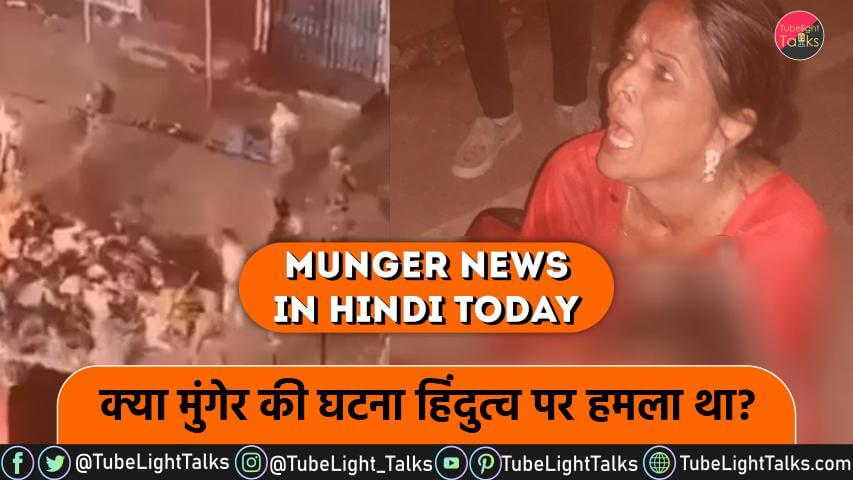 Munger News in Hindi Today