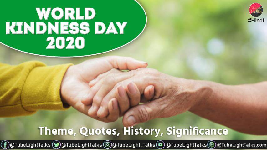 World Kindness Day 2020 [Hindi] Theme, Quotes, History, Significance