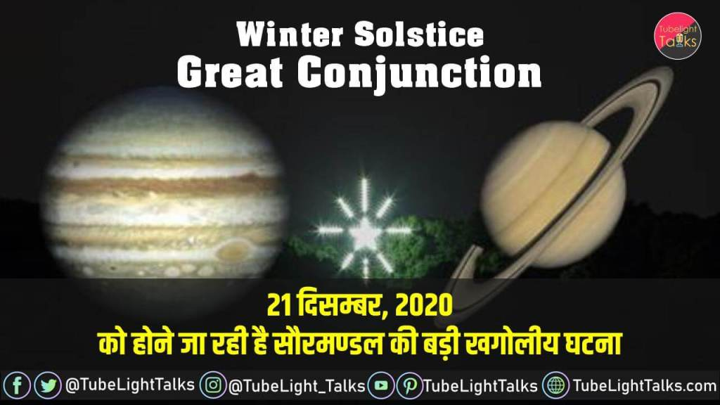 Winter Solstice Great Conjunction hindi news