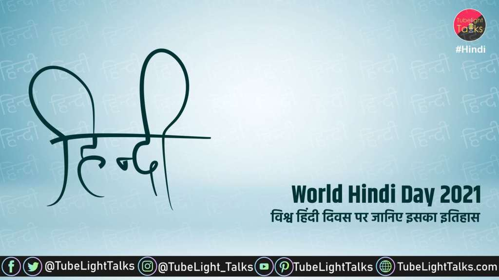 World-Hindi-Day-2021