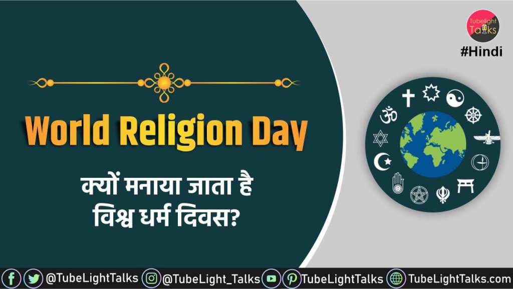 World-Religion-Day-images-quotes