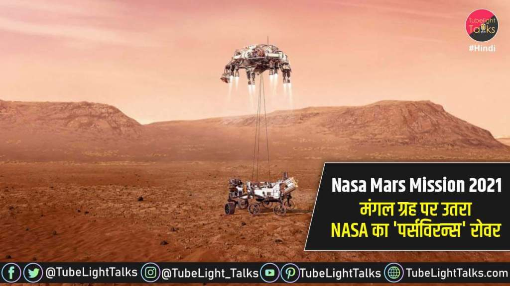 Nasa Mars Mission 2021 hindi news