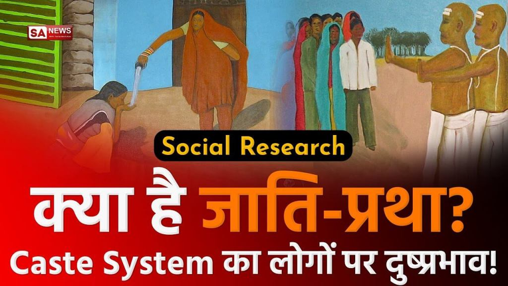 What is Casteism and its Impact on People [Hindi] Tubelight Talks