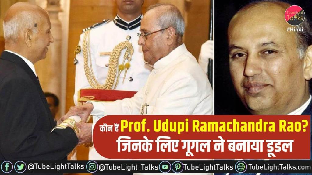 Prof. Udupi Ramachandra Rao hindi news