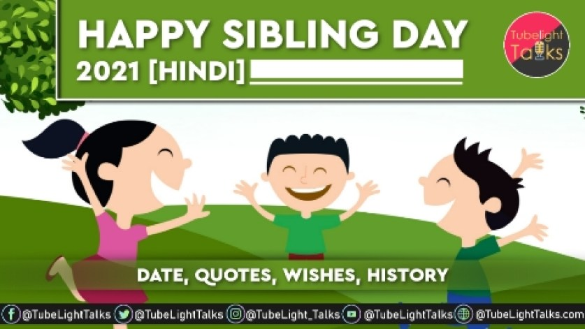 Happy Sibling day 2021 Hindi Date, Quotes, Wishes, History