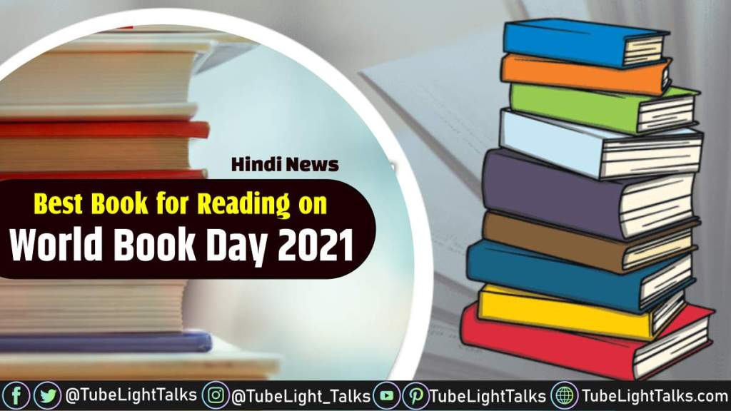 World Book Day 2021 Theme, Quotes, History, Way of Living