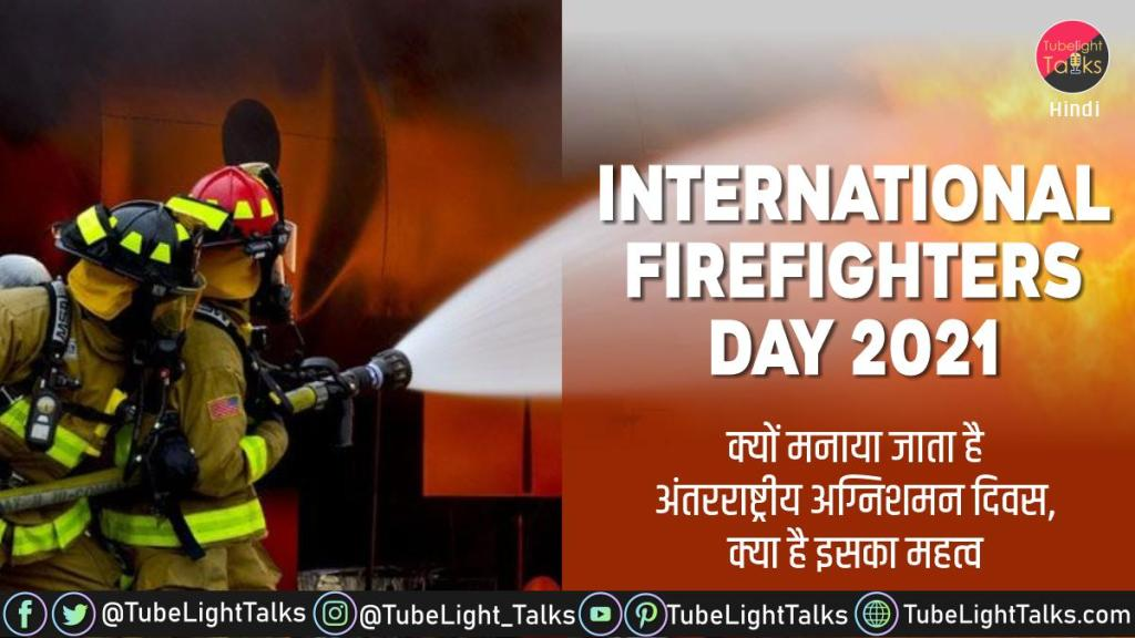 International Firefighters Day 2021 in hindi