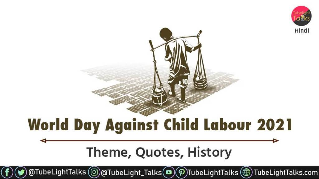 World Day Against Child Labour 2021 [Hindi] Theme, Quotes, History