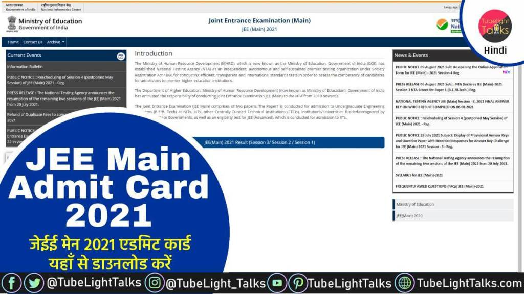 JEE Main Admit Card download link