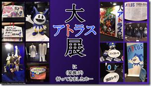 【イベントレポート】大アトラス展に(家族が)行ってきましたホー!