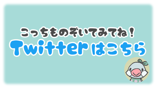 Twitter紹介記事へ