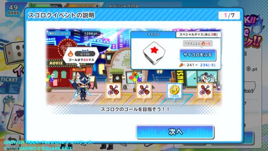 【凄Rock!!(スゴロク!!)】 ショバフェスの新イベントが楽しいからみんなやってみてください~!(2020.10.29 11:59まで!)