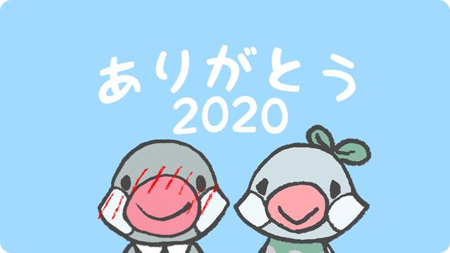 【ありがとう!】チュベテレアワード2020まとめ!