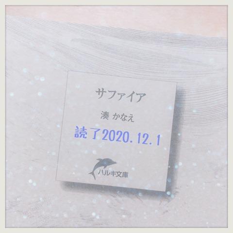 【読了】湊さんの『サファイア』がよかったーーーー!!!!!!