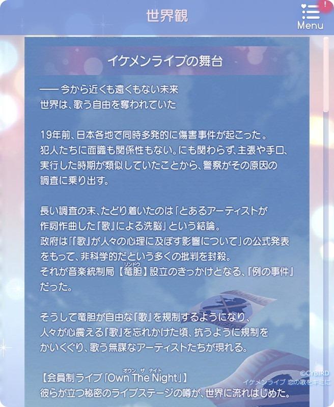 イケラブ(イケメンライブ 恋の歌をキミに)にハマりました~!!