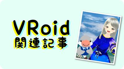 VRoid関連記事へ