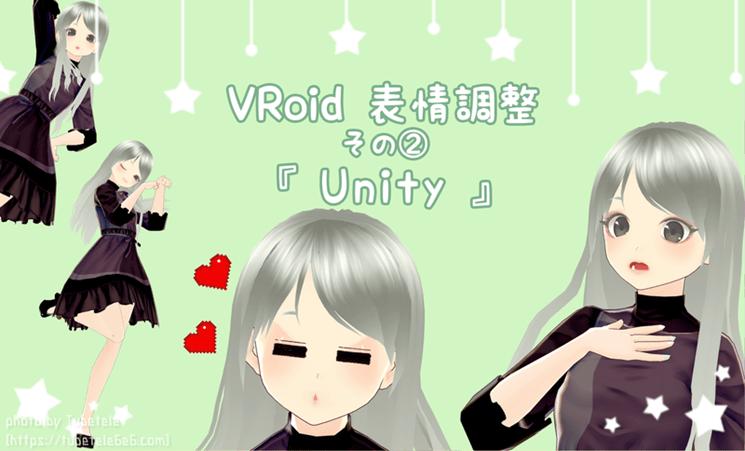 (テスト)【VRoid】表情調整その② はじめてのUnity!「Extra」の顔が怖い問題の解消【デフォルメ表情追加パーツ 様】