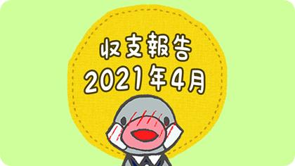 2021年4月の収支報告
