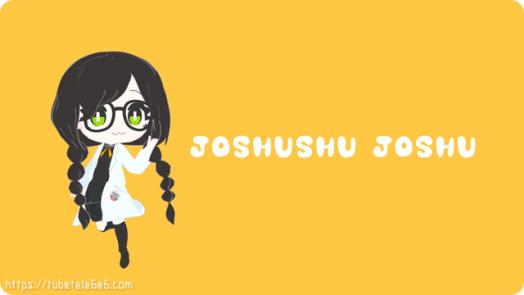 ジョシュシュ現る!【今週のチュベテレ#1】