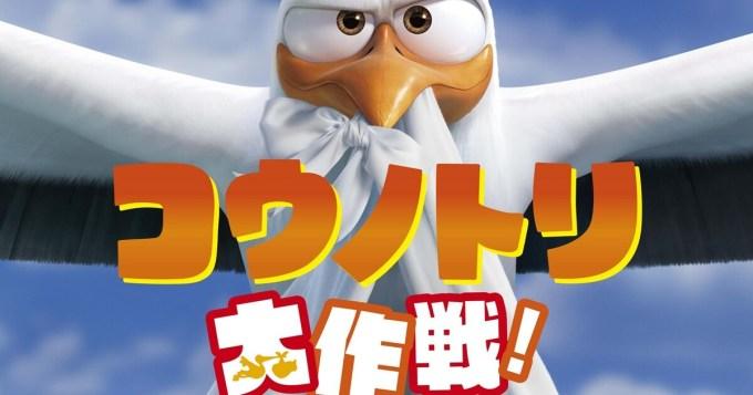 storks_poster.ol