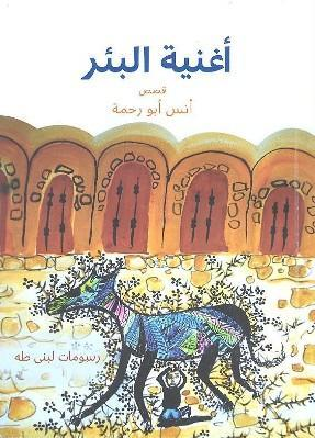 'The Well's Song' by Anas Abu Rahmeh (illustrated by Lubna Taha)