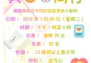 2018 暑期活動之青少年義工活動