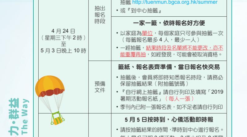 2019 暑期活動報名日、網上自行抽籤懶人包