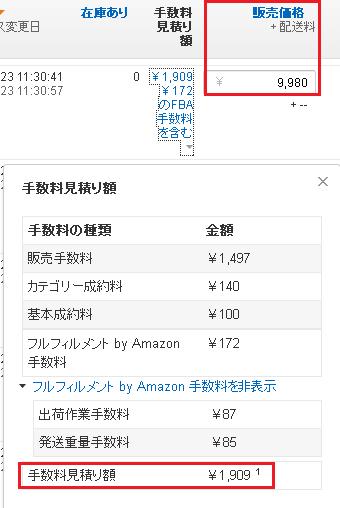 出品手数料9980