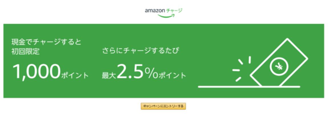Amazonギフト券の現金チャージ 初回限定で1000ポイントプレゼントのキャンペーン