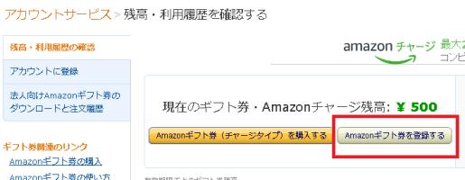 AmazonアカウントサービスのAmazonギフト券のメニューから、Amazonギフト券を登録