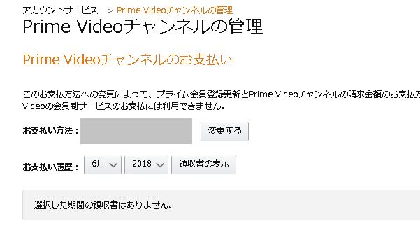 プライムビデオチャンネルの管理画面