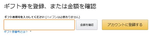 Amazonギフト券の番号を登録する画面