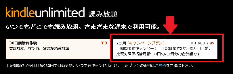 キンドルアンリミテッドの2ヶ月99円キャンペーンの申し込み画面