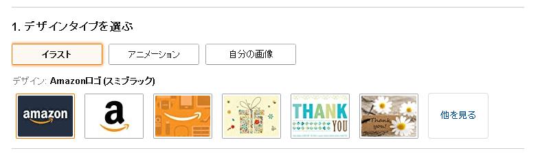 Amazonギフト券 Eメールタイプのデザインタイプ選択画面