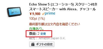 Echo Showを2つカートに入れたところ