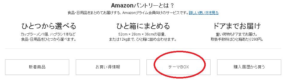Amazonパントリーでの選択肢