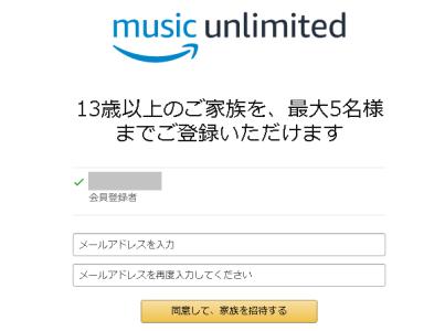 Amazon music unlimited ファミリープランに家族を登録する画面