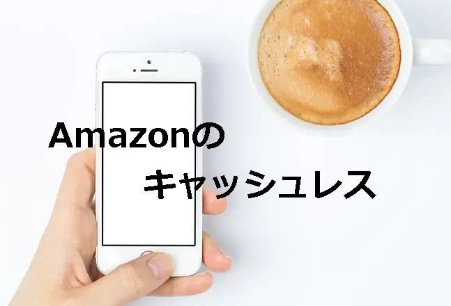 Amazonのキャッシュレス