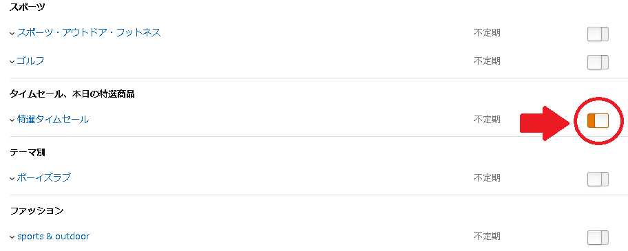 Amazonメルマガ登録画面