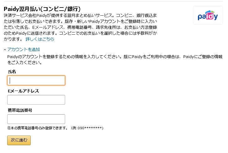 Paidyのアカウント追加の画面