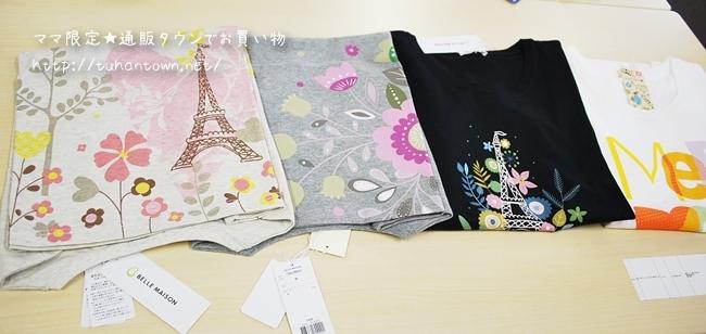ベルメゾン ミニラボ Tシャツ